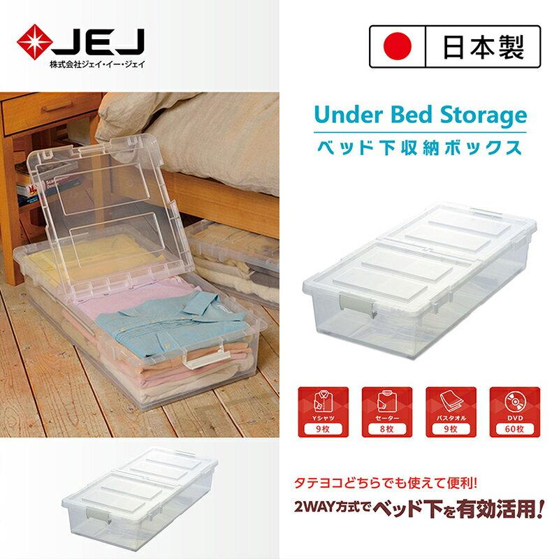 日本製 JEJ 床下滑輪收納箱
