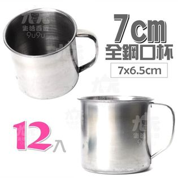【九元生活百貨】7cm全鋼口杯12入鋼杯杯子