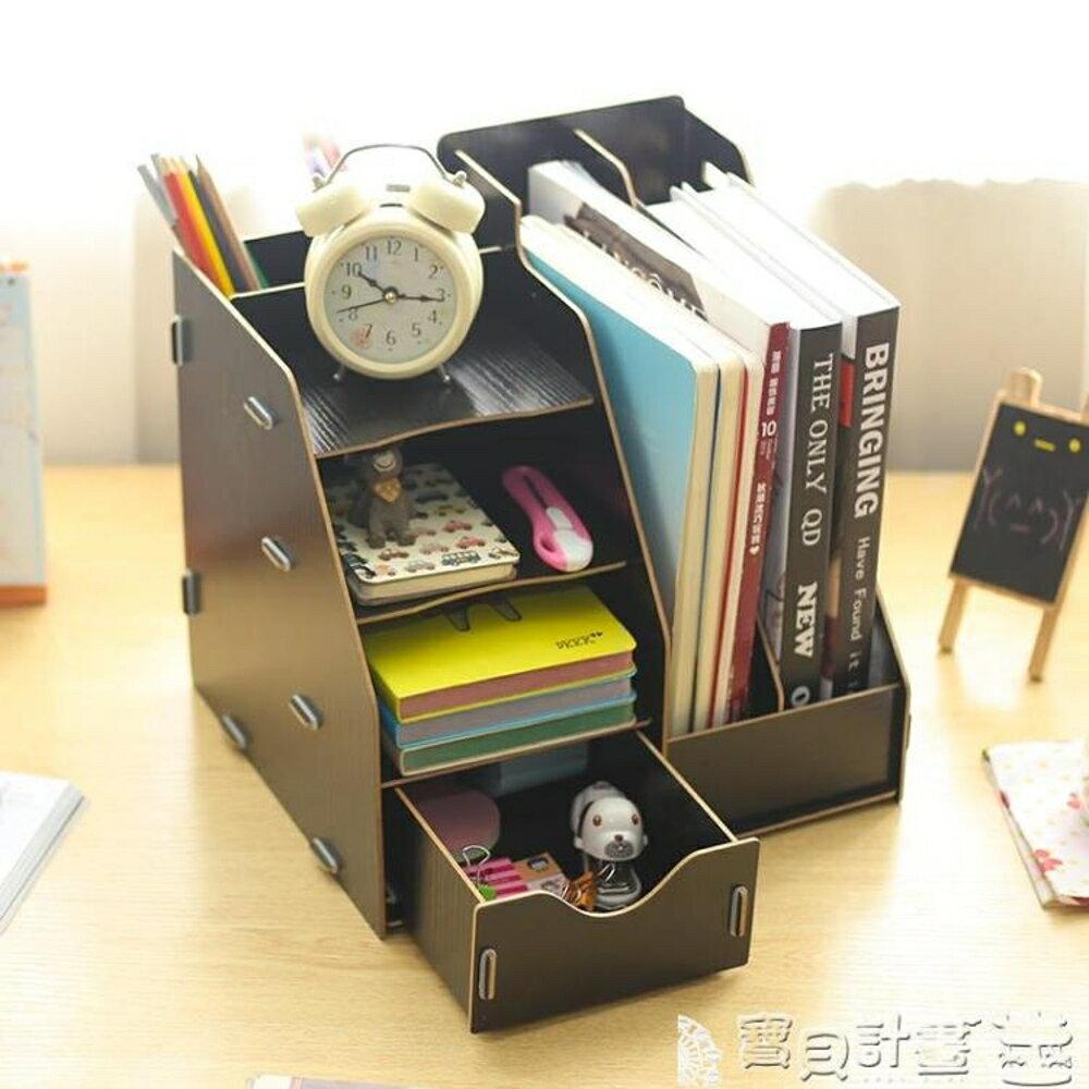 辦公室收納 辦公用品桌面收納盒抽屜式書立 書架文件資料架文具置物架木質 BBJH