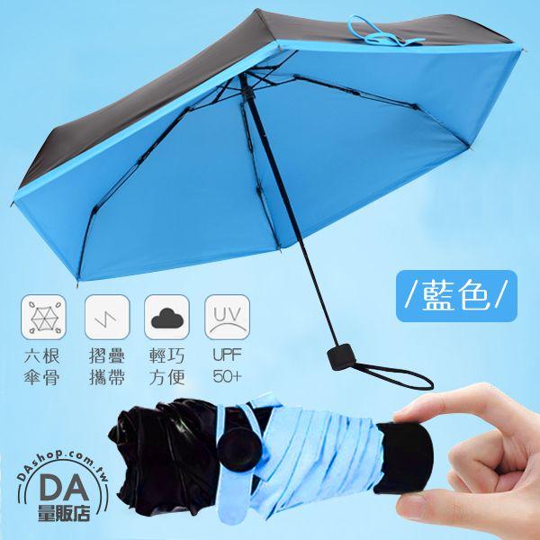 《DA量販店》超輕量 口袋 口袋傘 五折傘 晴雨傘 防曬美白 摺疊傘 抗UV 藍色(V50-1494)