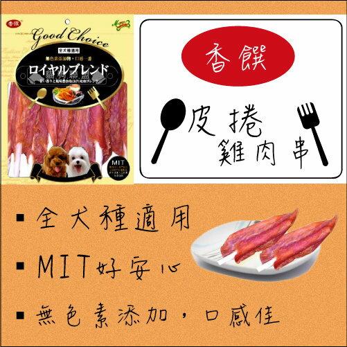 +貓狗樂園+ 香饌【皮捲雞肉串。8入】150元*台灣製造狗零食 - 限時優惠好康折扣