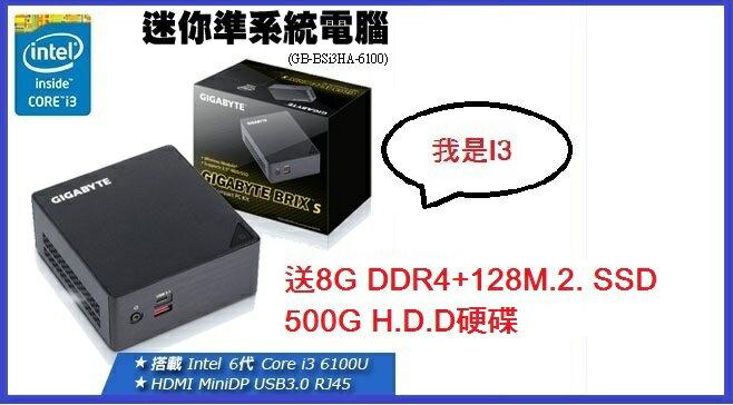 【 儲存家3C 】技嘉GB-BSI3HA-6100 迷你電腦*送8G+128M.2. SSD+500G硬碟*