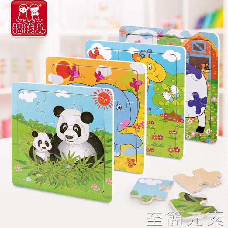 [快速出貨] 拼圖福孩兒木制9片拼圖 早教益智玩具2-3-4歲幼動物拼板嵌板  七色堇 元旦 交換禮物