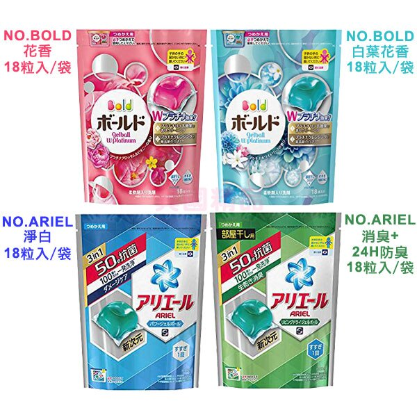 日本 P&G 寶僑 雙倍洗衣凝膠球 四款可選 18顆 袋裝 新舊包裝隨機出貨 §異國精品§