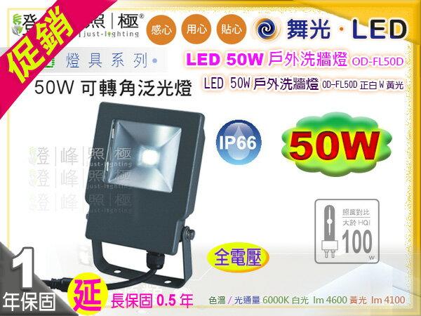 【舞光LED】LED-50W。戶外洗牆燈.特價中 IP66 附防水變壓器 保固延長 #FL50D【燈峰照極my買燈】