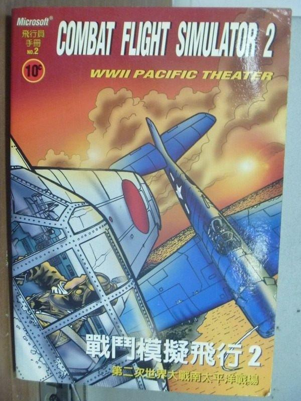 【書寶二手書T7/電玩攻略_ISP】戰鬥模擬飛行2_第二次世界大戰南太平洋戰場