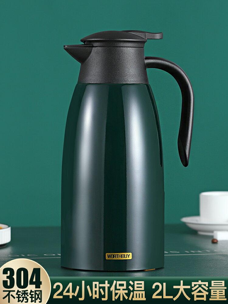 保溫壺 暖壺304不銹鋼學生用宿舍保溫熱水壺大容量家用開水瓶茶瓶熱水瓶【DD8935】