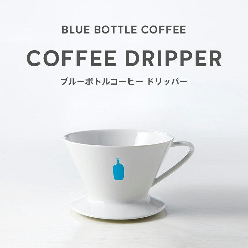 日本藍瓶 Blue Bottle Coffee 有田燒 單孔 陶瓷 咖啡濾杯 Coffee Dripper (不含咖啡濾紙)  /  g028  /   日本必買 日本樂天直送  /  件件含運 0