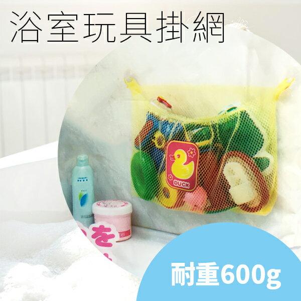 浴室玩具掛網 網袋 玩具收納 吸盤 瀝水袋 收納袋 磁磚 衛浴收納用品 【SV5042】 快樂生活網