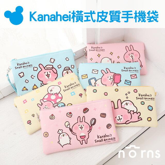 <br/><br/>  NORNS【Kanahei橫式皮質手機袋】正版卡娜赫拉 小雞P助兔兔手機包包 手機殼 手腕帶 零錢包筆袋<br/><br/>