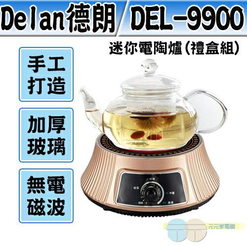 Delan德朗牌黑晶電陶爐禮盒組DEL-9900