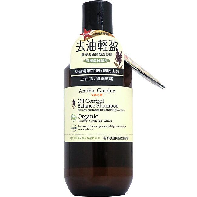 艾瑪花園藜麥去油輕盈洗髮精300ml
