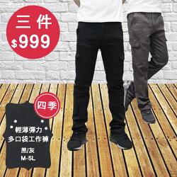 (3件999) 四季款 美式透氣工作褲 (1組3入 滿$1350再折$150  全家超取免運 中大尺碼  二色可選 休閒 側袋 口袋 輕彈 吸濕排汗 男性長褲)