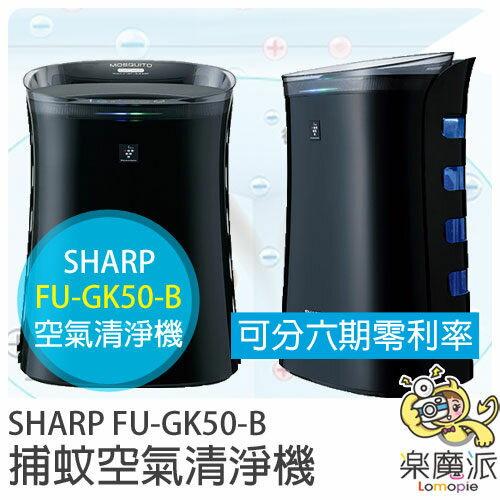 『樂魔派』夏普SHARP FU-GK50-B 捕蚊空氣清淨機 捕蚊功能 殺菌 除臭 捕蚊燈
