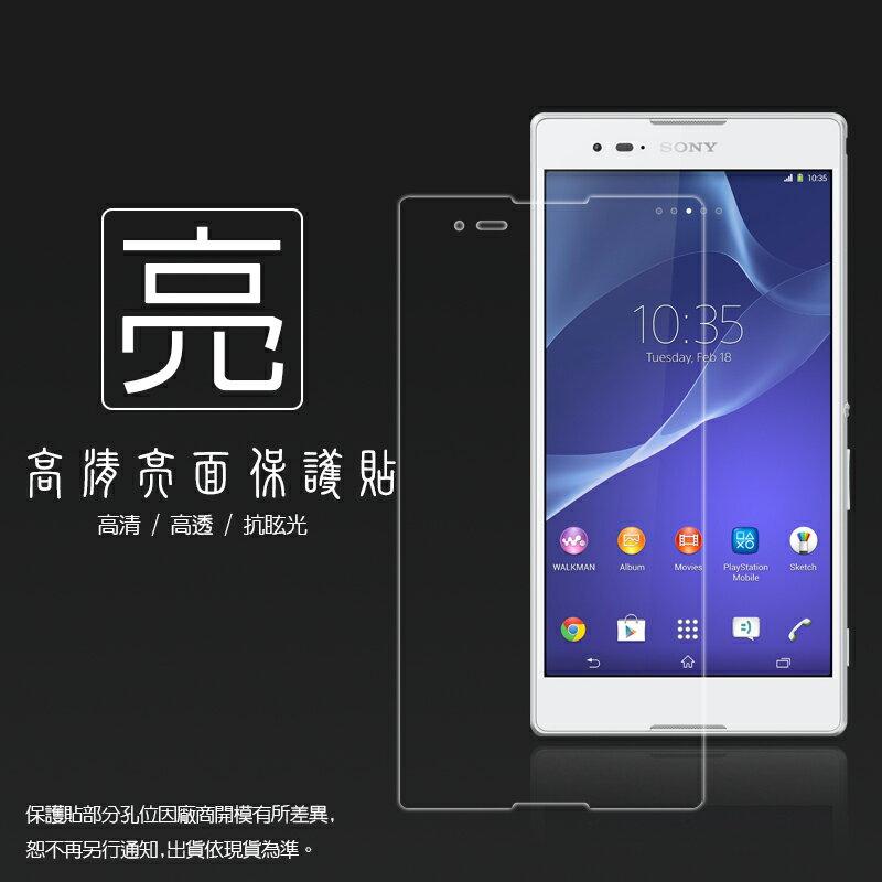 亮面螢幕保護貼 Sony Xperia T2 Ultra D5303 ^(正面 反面^)
