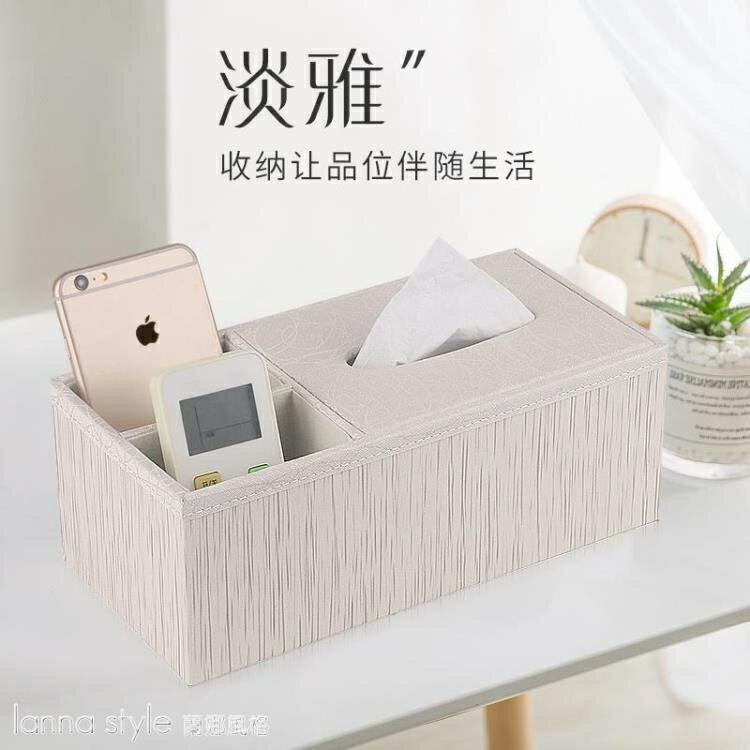 紙巾盒創意可愛輕奢北歐風高檔皮質極簡家用客廳遙控器多功能收納