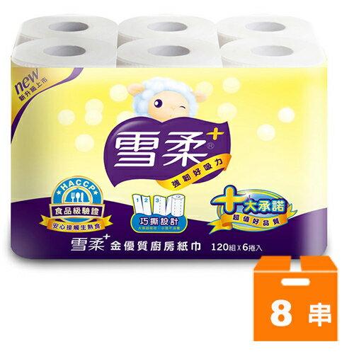 雪柔 金優質廚房紙巾(捲筒式廚房紙巾) (120組x6捲入)x8串/箱
