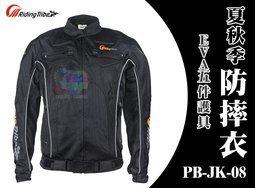 【尋寶趣】夏秋季 防摔衣-黑色(EVA五件護具) 賽車服 重機 機車 丹尼斯可參考 PB-JK-08 0