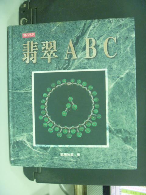 【書寶二手書T9/收藏_NPV】翡翠ABC(精裝)_歐陽秋眉