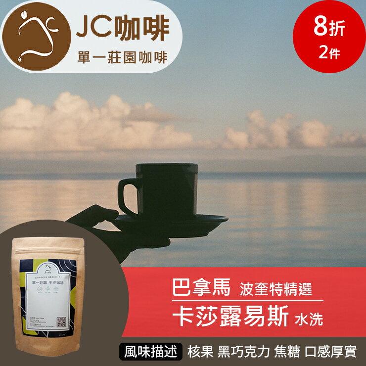 巴拿馬 卡莎露易斯 波奎特精選 水洗 - 半磅豆【JC咖啡】★送-莊園濾掛1入 0