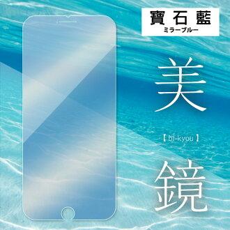 彩色鏡面 時尚保護貼《iPhone全系列》★寶石藍★ 鋼化玻璃|大肆放閃 絕對有感。YOSHI850 保護貼專家