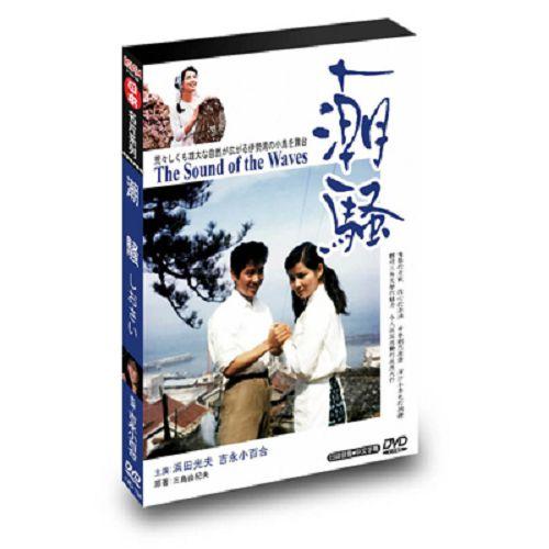 吉永小百合-潮騷DVD