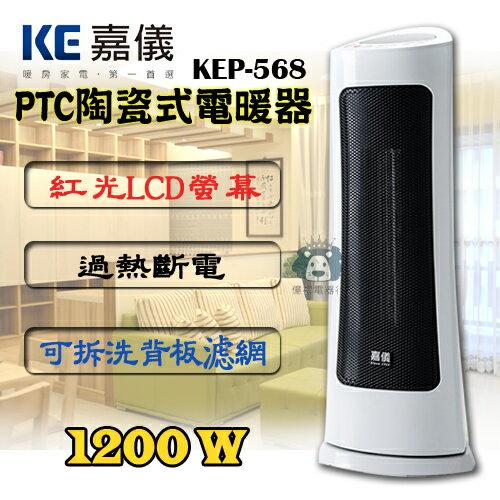 <br/><br/>  【億禮3C家電館】嘉儀陶瓷電暖器KEP-568.可定時8小時.LCD螢幕<br/><br/>