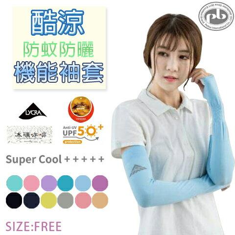成人 抗UV 酷涼防蚊 三角形款 防曬 機能袖套 台灣製 PB 貝柔