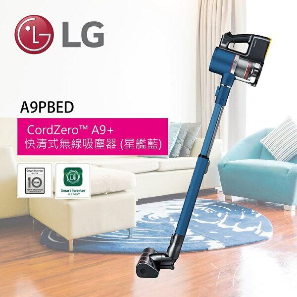 ★新品上市★【LG樂金】CordZero™A9+快清式無線吸塵器A9PBED(星艦藍)