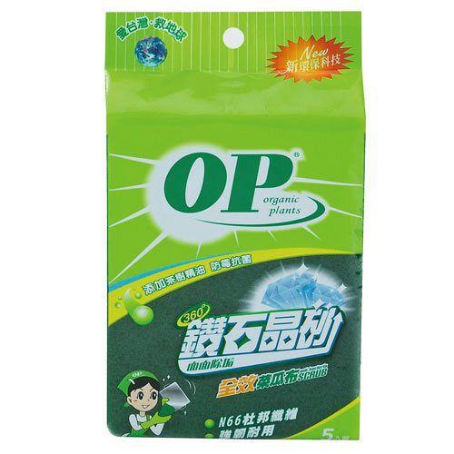 OP 鑽石晶砂全效菜瓜布(5入)【愛買】 - 限時優惠好康折扣