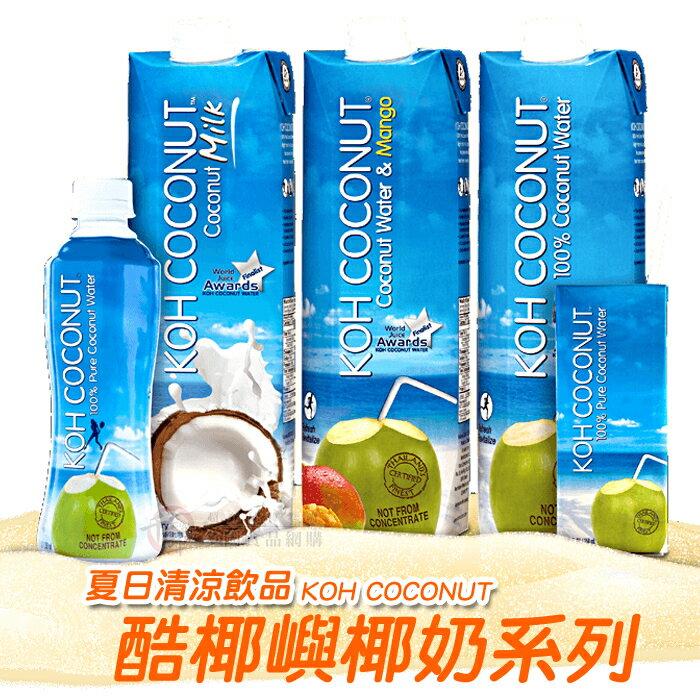 泰國酷椰嶼KOH 100%純椰子汁1L 椰奶[TH845163]千御國際
