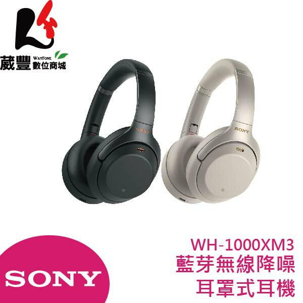 『刷卡最高享10%回饋』SONY WH-1000XM3 藍芽無線降噪耳罩式耳機
