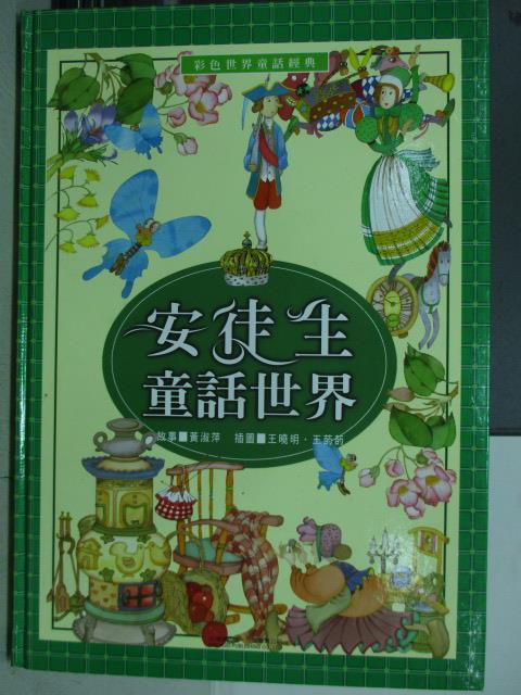 【書寶二手書T8/兒童文學_ZCT】彩色世界童話經典-安徒生童話世界