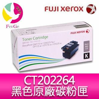 富士全錄 FujiXerox DocuPrint CT202264  黑色  K  碳粉匣