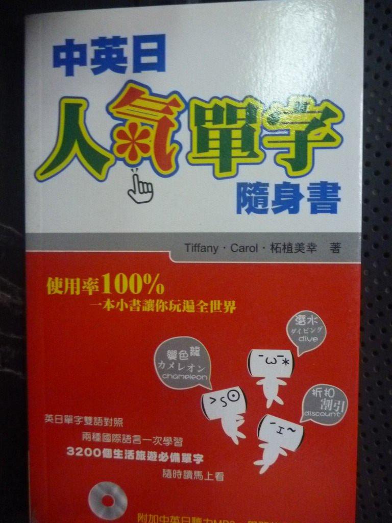 【書寶二手書T6/語言學習_GEG】中英日人氣單字隨身書_Tiffany
