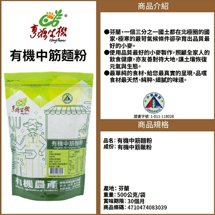 ◎亨源生機◎有機中筋麵粉  500公克/包  小麥 麵粉 營養 天然 養生 無添加 麥香 材料 全素可用