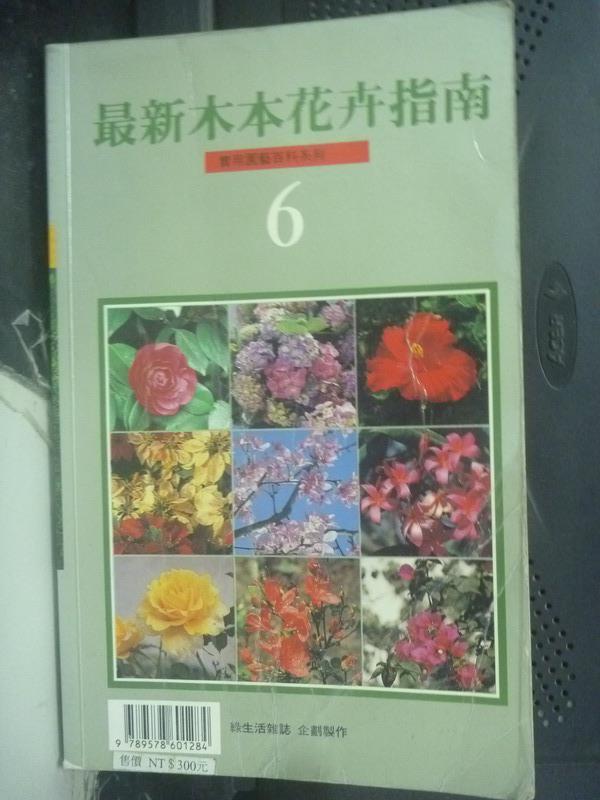 【書寶二手書T1/園藝_IIU】最新木本花卉指南_綠生活雜誌