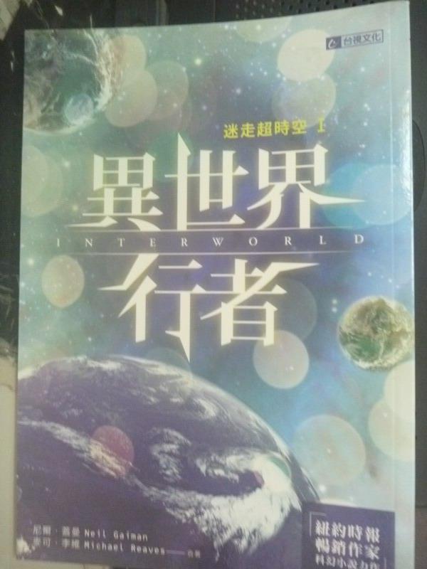 【書寶二手書T2/一般小說_IMS】迷走超時空I-異世界行者_尼爾‧蓋曼