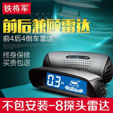 美琪(安全可靠)汽車通用倒車雷達前車雷達真人語音不可視影像