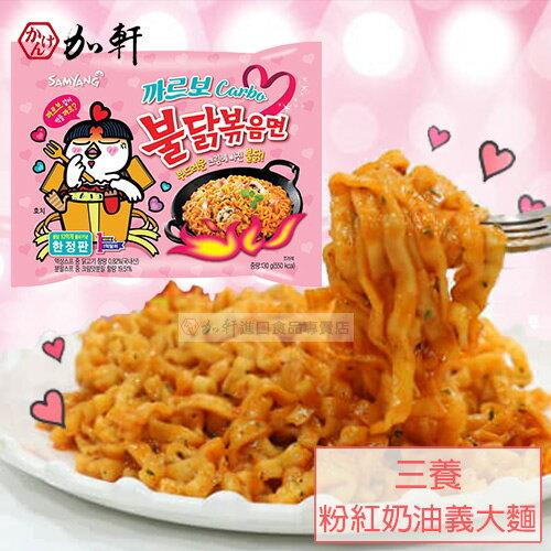《加軒》韓國SAMYANG三養粉紅奶油義大利麵辣雞炒麵(單包)
