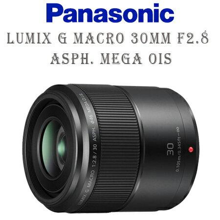 Panasonic Lumix G Macro 30mm F2.8 ASPH. MEGA OIS(台松公司貨)正經800