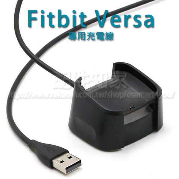 【充電線】FitbitVersa健身手環專用充電線智慧手錶藍牙智能手表充電座充電器-ZW