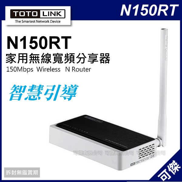 可傑 TOTOLINK N150RT  家用無線寬頻分享器  美型散熱設計 高穩定 MOD專用埠 公司貨