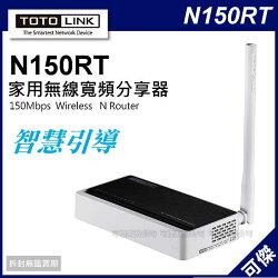 TOTOLINK N150RT 家用無線寬頻分享器 分享器 美型散熱設計 無線寬頻 MOD專用埠 公司貨 三年保固 24H快速出貨