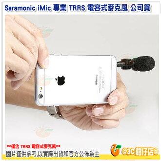 Saramonic iMic 專業 TRRS 電容式麥克風 for iPhone iPad 公司貨 指向性 單聲道 手機實況 直播