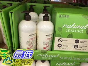 [106限時限量促銷] COSCO Natural Instinct SHAMPOO 植萃無矽靈洗髮露 1公升 C111359