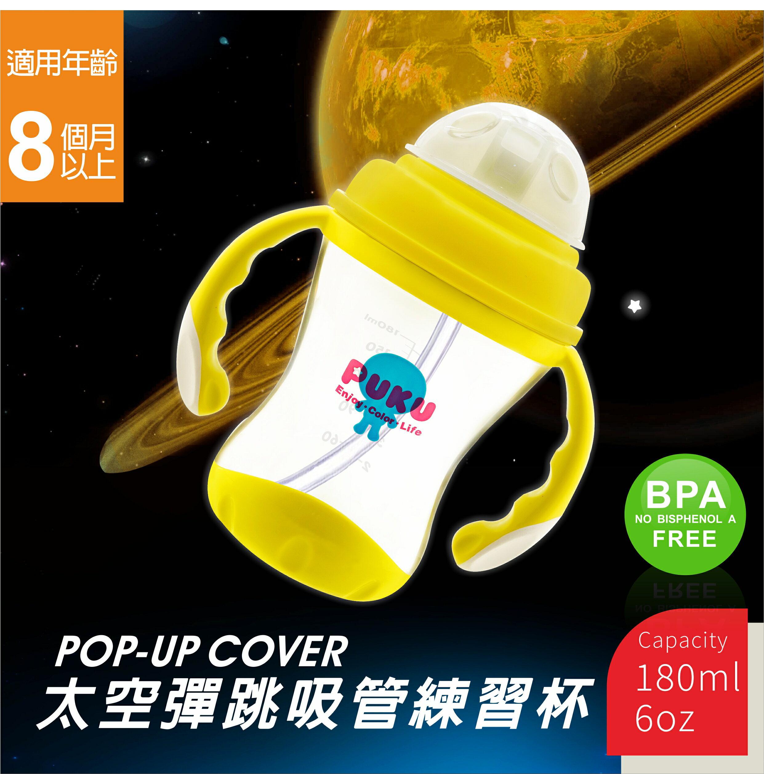 『121婦嬰用品館』PUKU 太空彈跳吸管練習杯 180ml 3