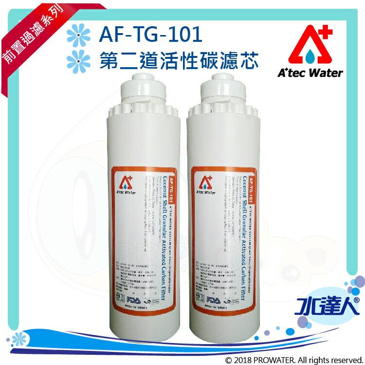 【水達人】ATEC 第二道活性碳濾芯 (AF-TG-101) 2支★有效去除水中餘氯★改善口感