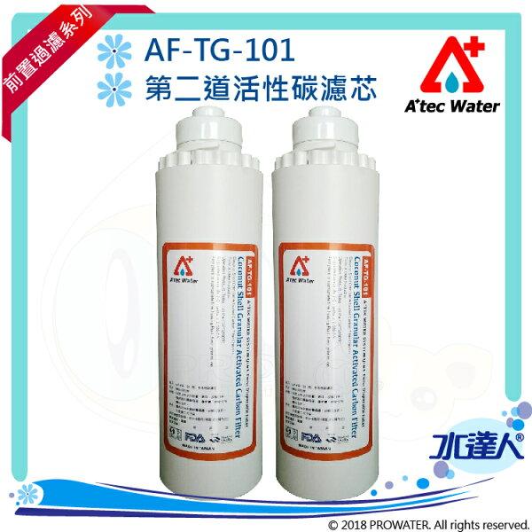【水達人】ATEC第二道活性碳濾芯(AF-TG-101)2支★有效去除水中餘氯★改善口感