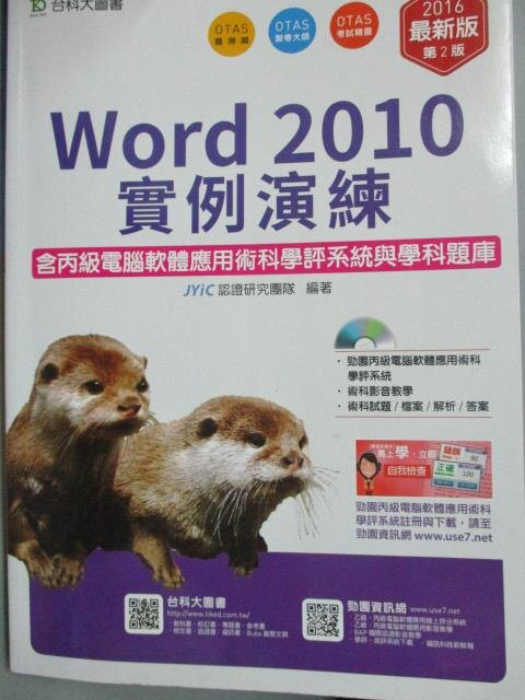 ~書寶 書T5/電腦_YGE~Word 2010實例演練含丙級電腦軟體應用術科學評系統與學